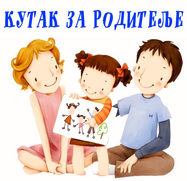 кутак за родитеље